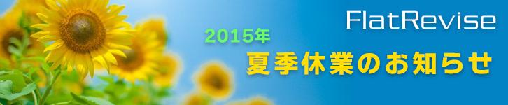 フラットリバイス 夏季休業 2015