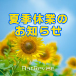 夏季休業のお知らせ【フラットリバイス】