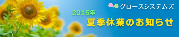 グロースシステムズ 夏季休業 2015