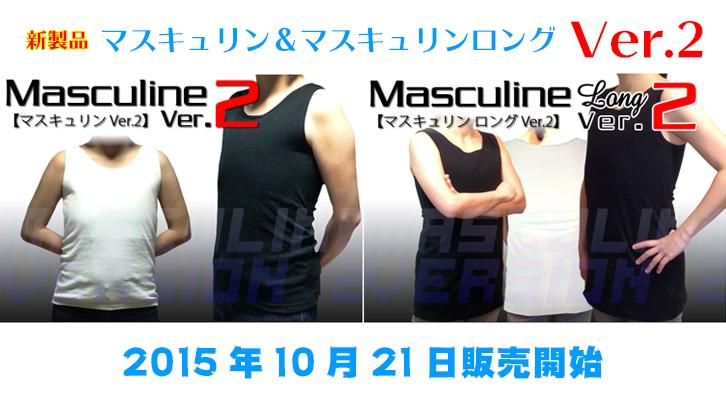 ナベシャツ【マスキュリンVer.2】【マスキュリンロングVer.2】新発売
