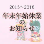 年末年始休業のお知らせ【グロースシステムズ】