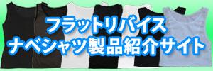 ナベシャツのフラットリバイス 製品紹介サイト