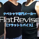 ナベシャツ販売サイト【フラットリバイス】のご紹介
