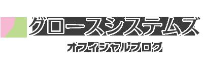 グロースシステムズ公式ブログ