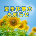 夏季休業のお知らせ【グロースシステムズ】
